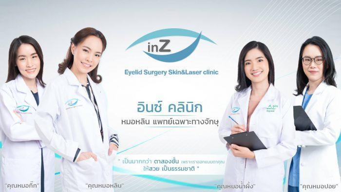 InZ clinic หมอหลิน ทำตาสองชั้น โดยจักษุแพทย์
