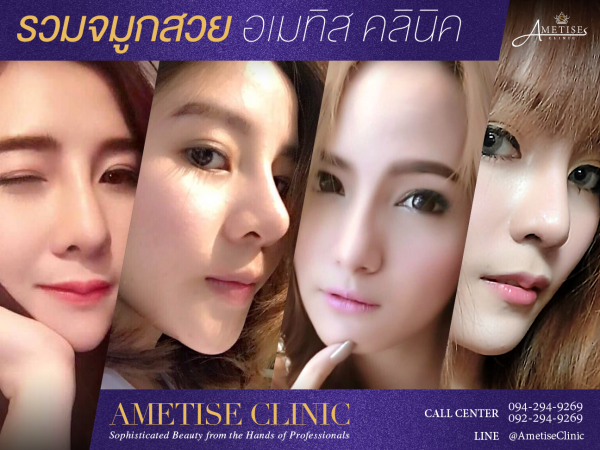 Ametise Clinic