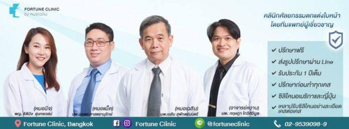 Fortune Clinic ยอดนิยม