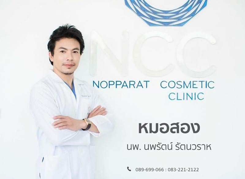 หมอสองศัลยกรรม