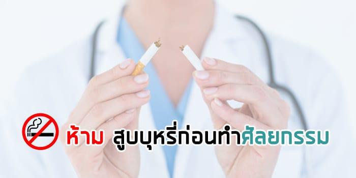 ทำไมห้ามสูบบุหรี่ก่อนทำศัลยกรรม